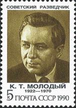 Konon Molody Five Kopek Postage Stamp